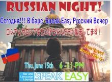 Russian night