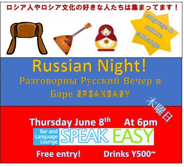 Russian night- Tokyo Bar SpeakEasy